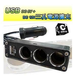 CAMVID車用電源擴充器(USB+三孔)【顏色隨機出貨】