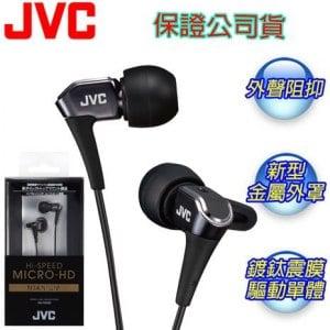 【JVC】全新款微型動圈入耳式耳機-適用各智慧型手機 HA-FXH30/B