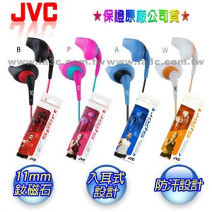【JVC】超時尚撞色運動型入耳式耳機 Gumy sport HA-EN10