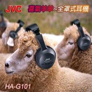 【JVC】喜氣羊羊 立體聲全罩式耳機 HA-G101