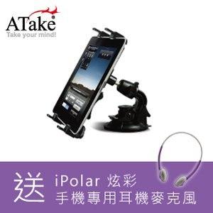 ATake - iPAD三合一腳架組【送iPolar 炫彩 手機專用耳機麥克風IP002】