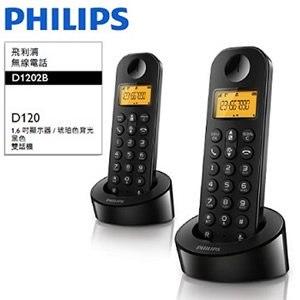 PHILIPS飛利浦 數位子母無線電話(D1202B)