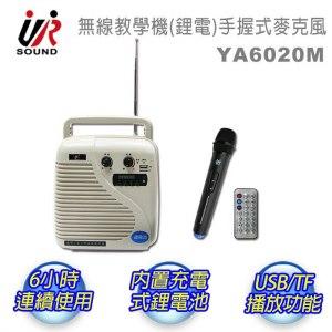 【UR SOUND】USB/TF卡無線教學機(鋰電) YA6020M