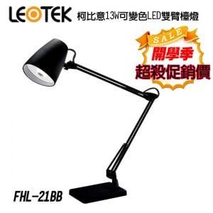 【LEOTEK】光林 威士頓10WLED雙臂檯燈 <BR>FHL-42WB