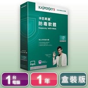 卡巴斯基2015防毒軟體-1台電腦1年-盒裝版