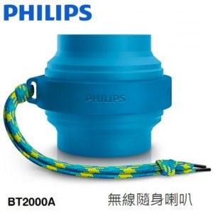【PHILIPS 飛利浦】BT2000A(隨身伸縮式藍牙喇叭)