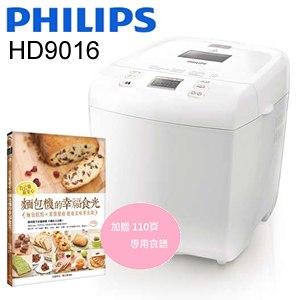 PHILIPS飛利浦 麵包機(HD9016)