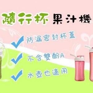 【歌林】随行杯果汁(双杯組) 綠