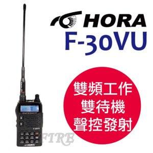 【HORA】F-30VU 雙頻雙顯示無線電對講機 F30VU (V/U雙頻工作)
