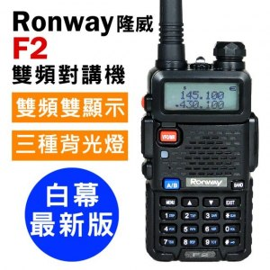 【隆威 Ronway】F2 VHF/UHF 雙頻無線電對講機(最新白幕版)