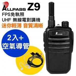 【ALLPASS】Z9 免執照 UHF 無線電對講機(2入組+專業空導耳機)