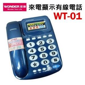 WONDER WT-01 來電顯示有線電話 超大按鍵 免持對講《藍》