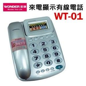 WONDER WT-01 來電顯示有線電話 超大按鍵 免持對講《銀》
