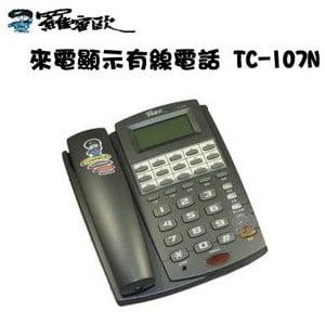 羅蜜歐 TC-107N 來電顯示有線電話 15組單鍵記憶 大字鍵