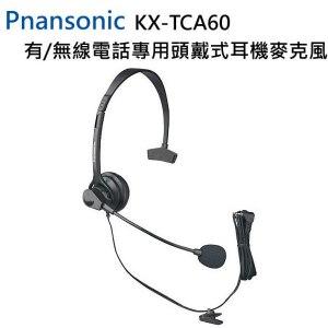 Panasonic 國際牌 KX-TCA60 有線、無線電話專用 頭戴式 耳機麥克風