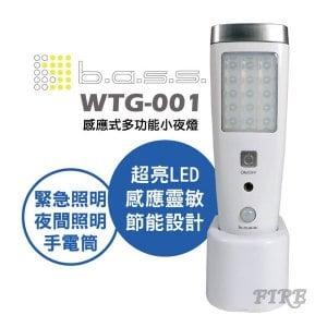 bass WTG-001 倍適感應式多功能小夜燈 手電筒 自動感應小夜燈 緊急照明燈
