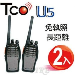 【TCO】U5 UHF 免執照 手持式 無線電對講機 2入組