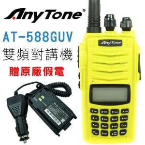 【AnyTone】AT-588GUV 雙頻業餘 無線電對講機 耐摔抗震(贈原廠假電池)《黃》