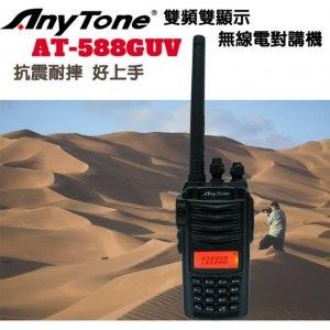 【AnyTone】AT-588GUV 雙頻無線電對講機(加贈原廠假電池)《黑》