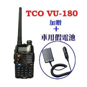 【TCO】VU-180 PLUS 加強版 VHF/UHF雙頻無線電對講機 (超值加贈車用假電池)
