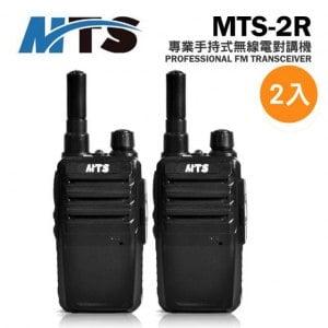 【MTS】MTS-2R 專業手持式無線電對講機 2入組 (加贈空氣導管耳機)