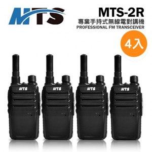 【MTS】MTS-2R 專業手持式無線電對講機 4入組 (加贈空氣導管耳機)
