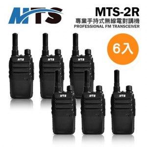 【MTS】MTS-2R 專業手持式無線電對講機 6入組 (加贈空氣導管耳機)