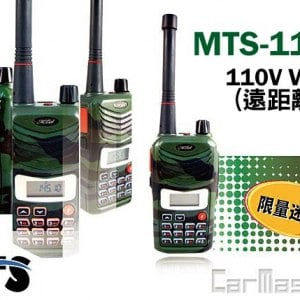 【MTS】110V VHF高功率 美歐軍規 耐衝擊 無線電對講機 1入組《迷彩》