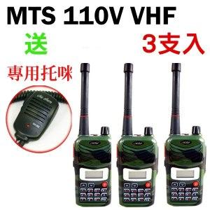 【MTS】110V VHF高功率 美歐軍規 耐衝擊 無線電對講機 3入組《迷彩》
