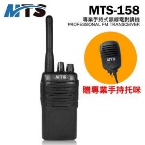 【MTS】MTS-158 專業手持式無線電對講機 (送手持托咪)
