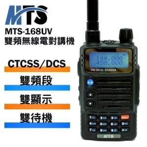 ~MTS~MTS~168UV 手持式 雙頻雙顯示 無線電對講機