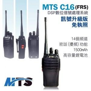 【MTS】C16 FRS UHF 訊號升級版 標準無線電對講機 1入組