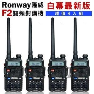 【Ronway 隆威】 F2 VHF/UHF雙頻無線電對講機 (白幕版) 4入組