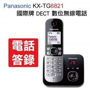 【Panasonic 國際牌】KX-TG6821 DECT 數位答錄無線電話(公司貨)