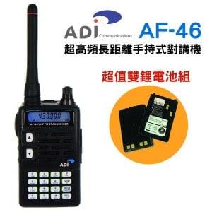 【ADI】AF-46 超高頻長距離手持式對講機(超值雙鋰電組)
