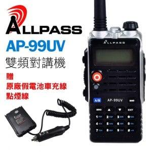 【ALLPASS】AP-99UV 超輕薄雙頻對講機(送原廠假電)
