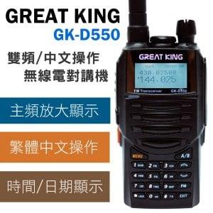 【GREAT KING】GK-D550 雙頻無線電對講機