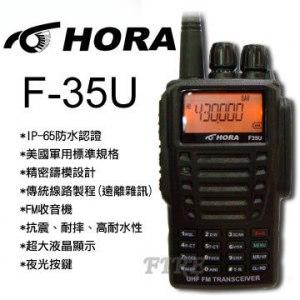 【HORA】F35U F-35U UHF 單頻 軍規 無線電對講機