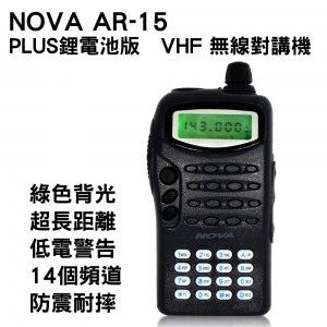 【NOVA】AR-15 PLUS鋰電版 高功率 VHF無線電對講機