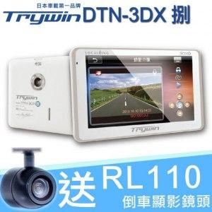 【Trywin】DTN-3DX 捌 導航行車紀錄器+RL 110 倒車顯影鏡頭 (贈16G記憶卡)