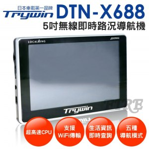 【Trywin】DTN-X688 5吋 即時路況 GPS 衛星導航機