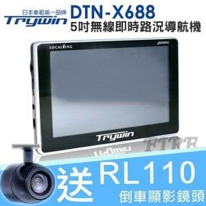 【Trywin】DTN-X688 5吋 即時路況 GPS 衛星導航機+ RL110 倒車顯影鏡頭