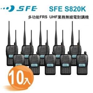 【順風耳】SFE S820K 無線電對講機 超值10入組 (加贈專業耳機麥克風)