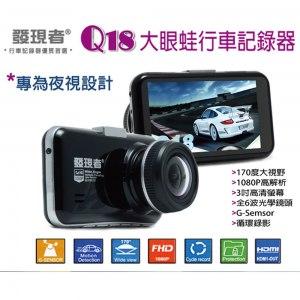 【發現者】Q18 專門夜視設計 超廣角高清1080P行車記錄器 (加贈16G記憶卡)
