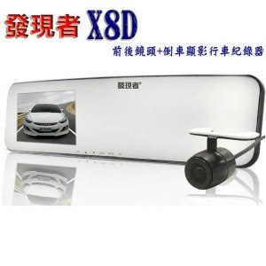 【發現者】X8D 曲面鏡 170度 前後雙鏡頭+倒車顯影 後視鏡行車記錄器 (加贈16G記憶卡)