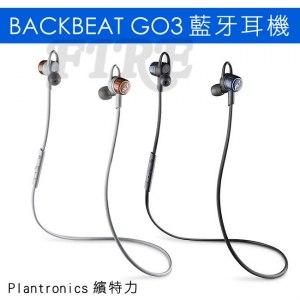 【Plantronics 繽特力】BackBeat GO3 藍牙耳機 搭配MEMS麥克風