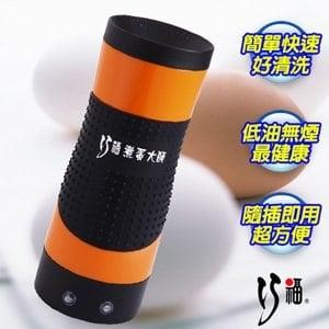【巧福】巧福煮蛋大師 Eggmaster UC-101OR(香橙橘)