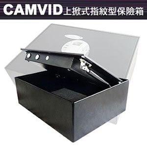 CAMVID上掀式指紋型保險箱