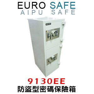 EURO SAFE雙層防盜型密碼保險箱 9130EE