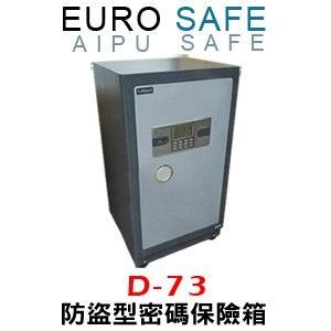 EURO SAFE AIPU系列 防盜型密碼保險箱 D-73